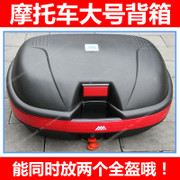 Motorcycle trunk trunk cargo loading trunk box with large tail box
