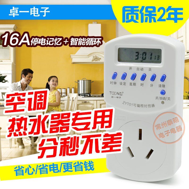 卓一ZYT01A電源循環電子時間コントローラタイマースイッチコンセントに16Aスイッチ