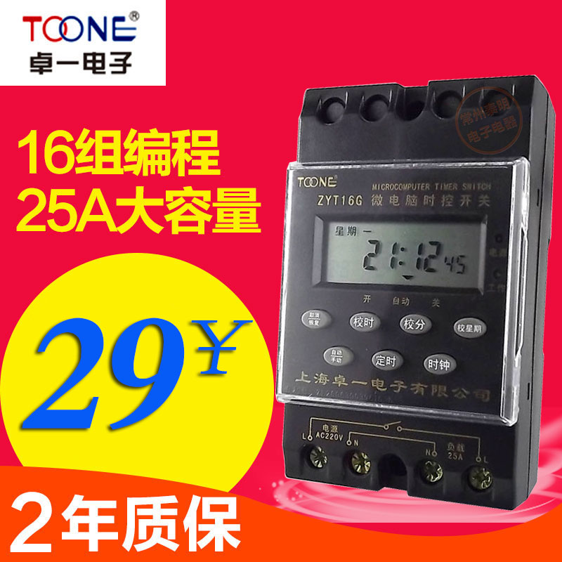 * Zhuo ZYT16G electronic cycle timer, microcomputer time control switch, 220V time controller fully automatic