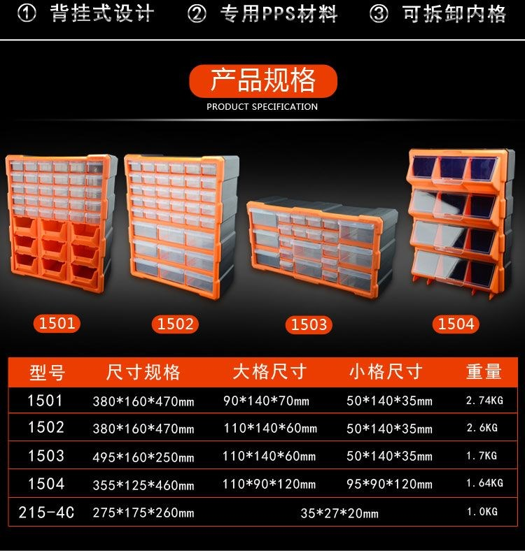 Drawer type plastic parts box, component fittings, parts cabinet, storage box, hardware screw, tool box