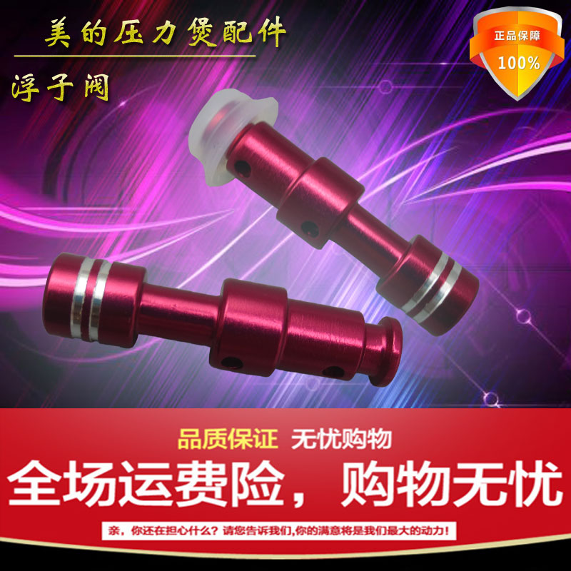 MY-CS5021MY-CS5030PCS6030 safety valve of float valve core for electric pressure cooker in the United States