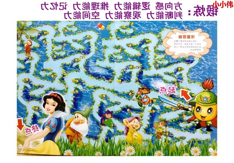 παιχνίδι βιβλία 4 βιβλίο πακέτο μετά τη Χιονάτη λαβύρινθο 3-4-5-6-7 ετών κορίτσι πνευματική ανάπτυξη λαβύρινθο