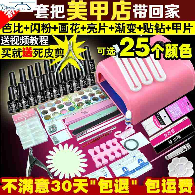 Manicure kit complete package Post shop nail gel 48W novice beginners phototherapy machine led induction lamp
