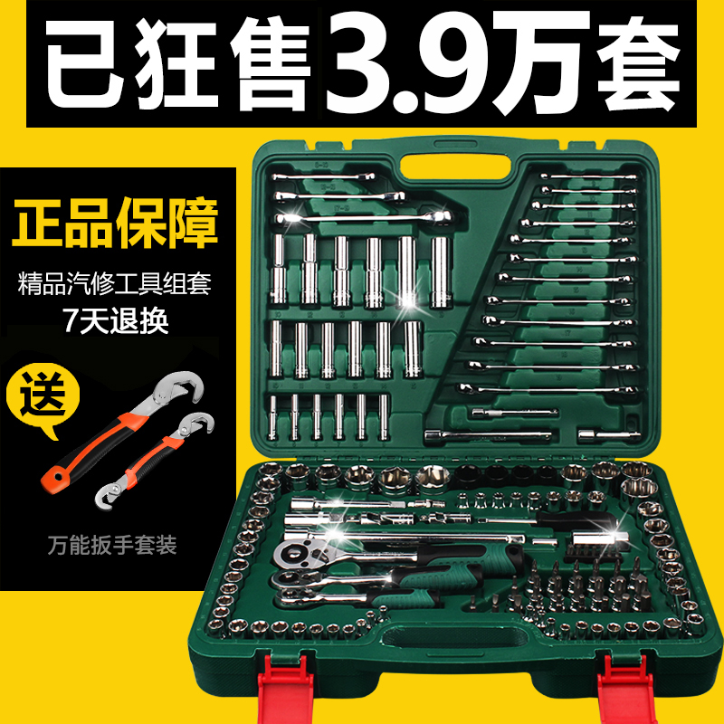 Ratchet wrench set, quick wrench sleeve sleeve, large and medium-sized automobile repair steam protection tool general combination