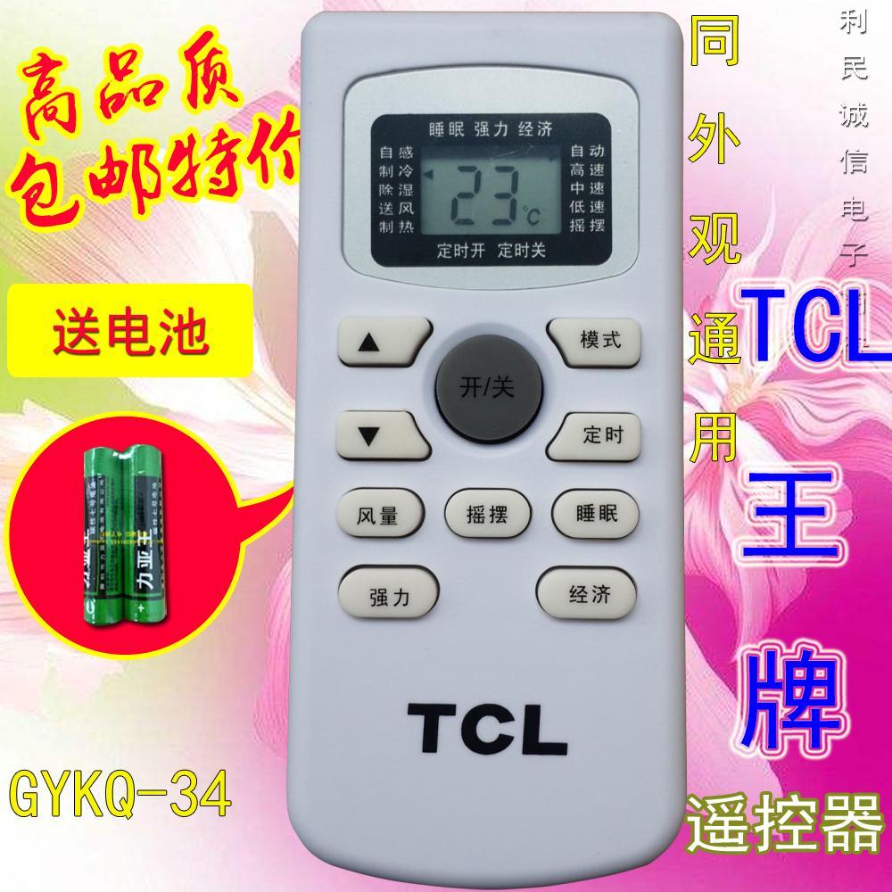 почта пакет TCL кондиционер с пультом дистанционного управления GYKQ-34GYKQ-03GYKQ-46GYKQ-47 теплой и холодной типа
