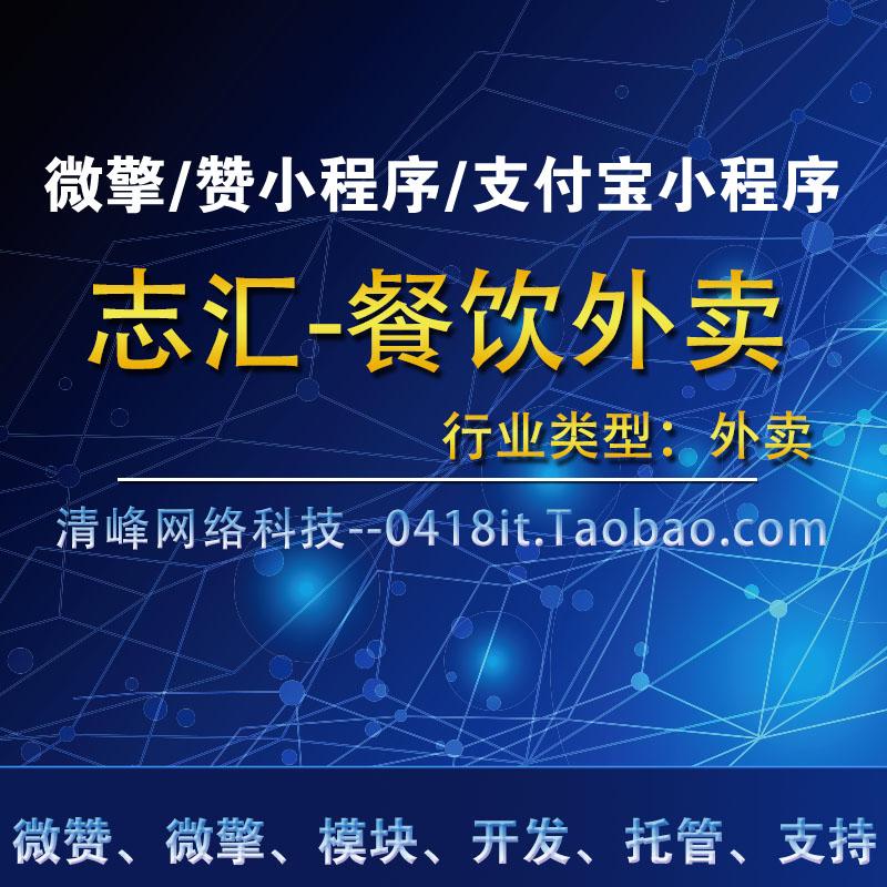 微赞微赞模块:志汇餐饮外卖小程序 多店营销版5.1 前端+后端