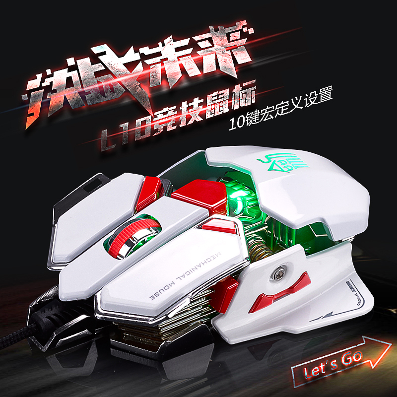 A family of L10 personality custom mechanical mouse Kensai macro programming cfLOLWOW metal game mouse