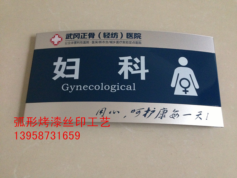 Arc-shaped aluminum alloy section brand aluminum profile painting and silk printing hospital office door plate