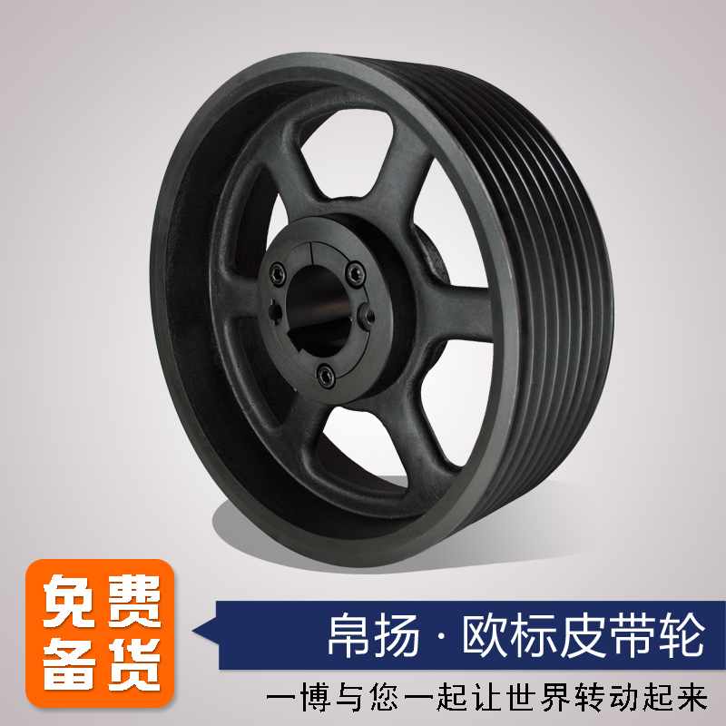 Bo Yang European standard V type belt pulley 8 groove taper sleeve SPZ355-08 3030 cast iron corn dryer machine
