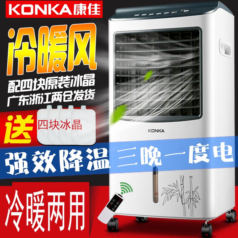 Mobile klimaanlage warm / kalt - der Kleine kälte - Fan - Maschine timing erwärmung kann die Kalte Luft