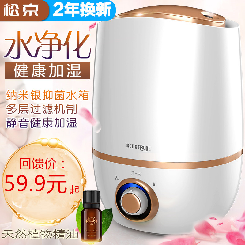 Air purifier, humidifier, mute bedroom, small cartoon air humidifier bedroom