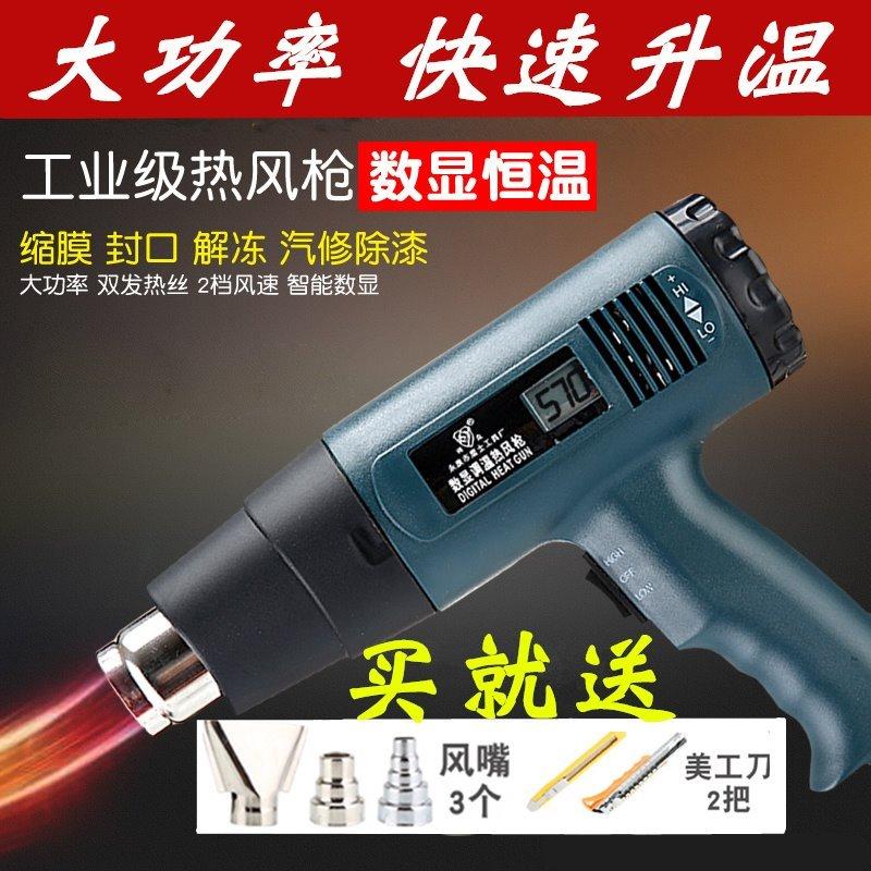El plástico industrial tubo tubo un soplete de mano de calor de la calefacción eléctrica digital especial