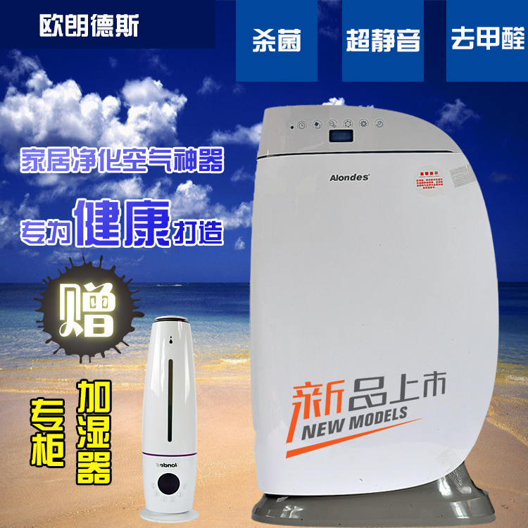 German alond, H7 intelligent air purifier for household bedroom formaldehyde removal haze PM2.5 negative ion
