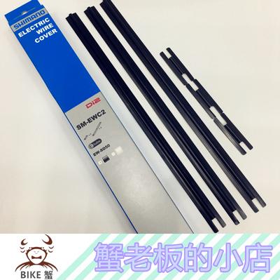 原厂行货SHIMANO禧玛诺DI2电子变速配件 外走线 电线保护贴 护盖