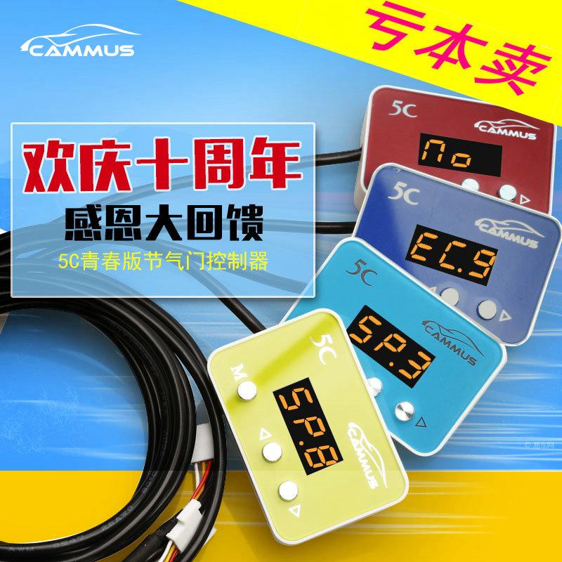 Modified ECU plug-in electronic accelerator accelerator solar term door controller Yiying Lang Lang K3 Reiz Bora car