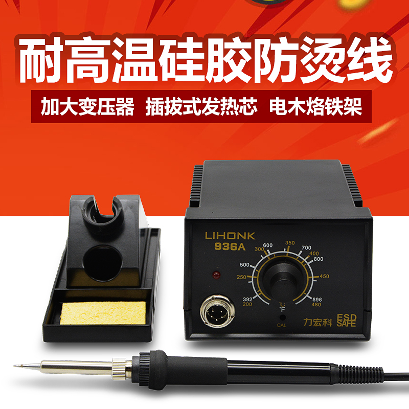 Use tool soldering gun, 936 electric iron set mobile phone repair, welding thermostatic welding pen, thermal 60W student home