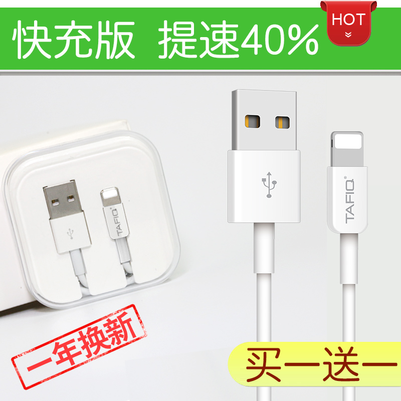 Apple data line iphone65S7PL type data line single head fast charging mobile phone charger iPad