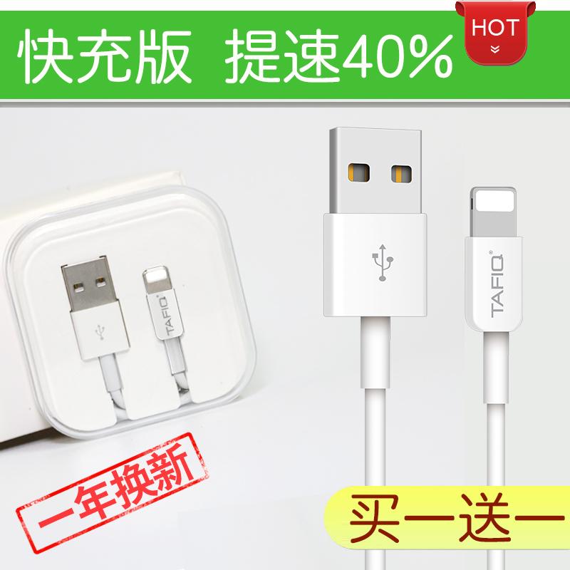 La línea de los datos de la línea de iphone65S7PL manzana único cabeza de carga rápida de cargar el teléfono móvil de la línea iPad