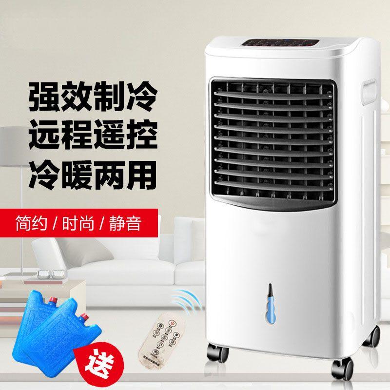 가방 우편 에어컨 선풍기 냉난방 리모콘 냉방 부채 이동 냉동 냉풍기 물 냉각 선풍기 가정용 작은 에어컨