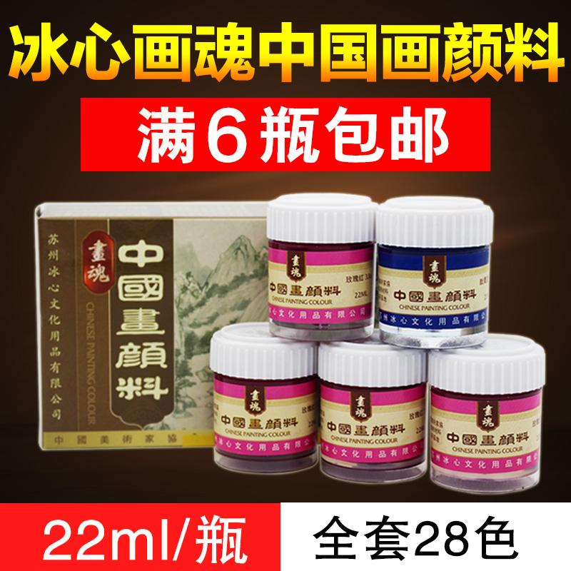 IL dipinto cinese di Bing 画魂 inchiostro calligrafia Kit per principianti di Colore in bottiglia 28