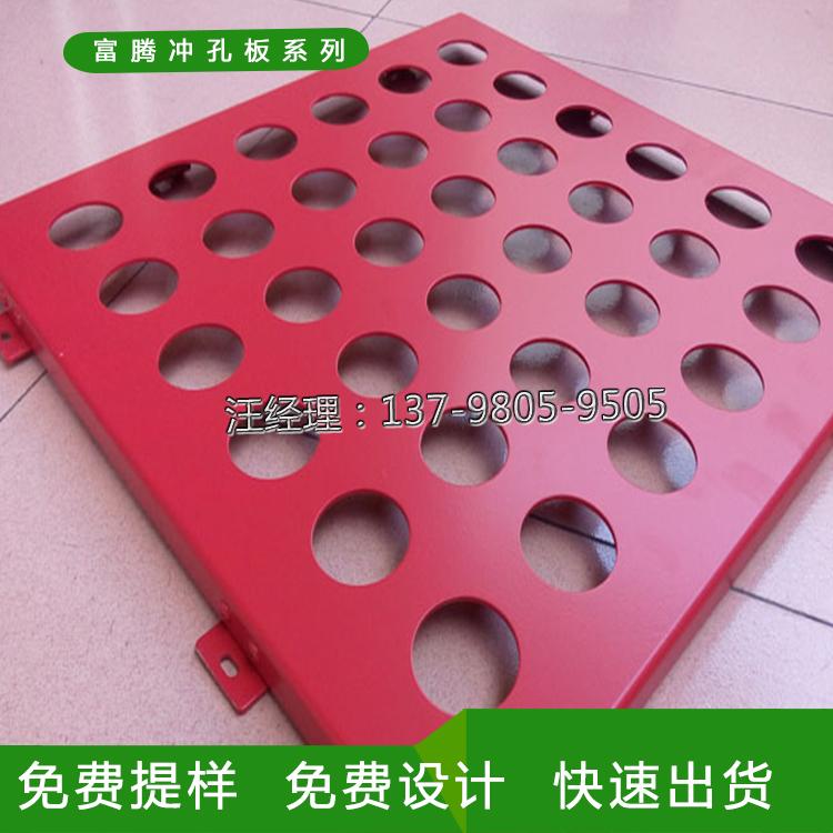 Seine individuelle Outdoor Aluminium geschlagen ausgehöhlten ringmauer fluorkohlenwasserstoff - Lack - Mei rot aus Aluminium - fassade, hersteller