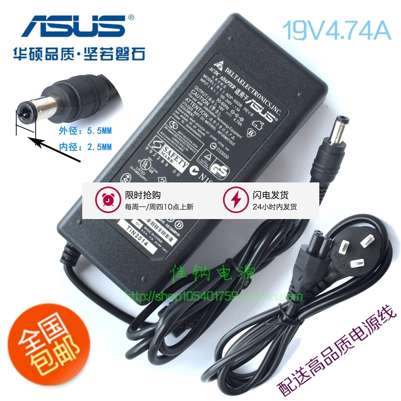 Asus EXA0904YH19V4.74A Notebook - adapter am computer aufladen - Linie