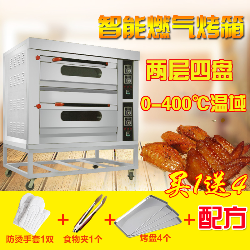 Two layer four commercial gas oven toaster oven timer dribbling oven gas oven baking cakes pancakes.