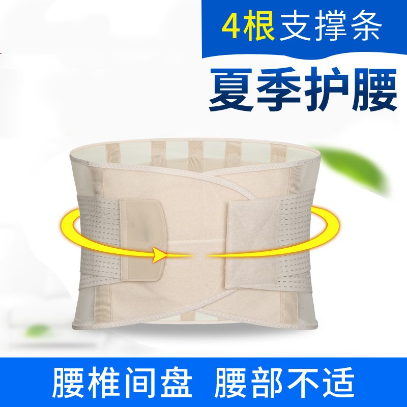 Summer belt, ultra thin ventilation, lumbar disc strain prominent, waist support warm men and women, four seasons