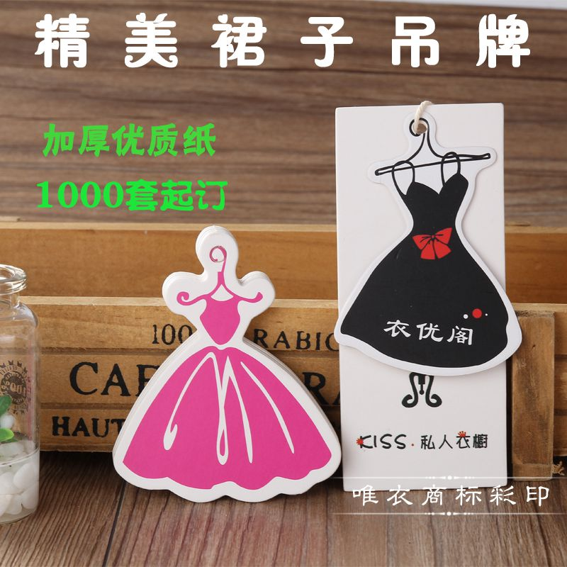 Clothing label, tag, custom clothing, trademark tag, price tag, cloth label, collar label, free design package mail