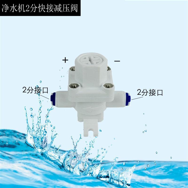 stroje na 2% čisté vody, sterilní vody rychle pro přetlakový ventil příslušenství / tlakový regulační ventil / tlak vody, zařízení ke