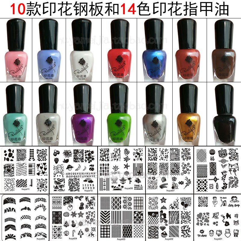 Nail printing plate set of a full set of tool templates, transparent silicone seal, nail polish beginner scraper