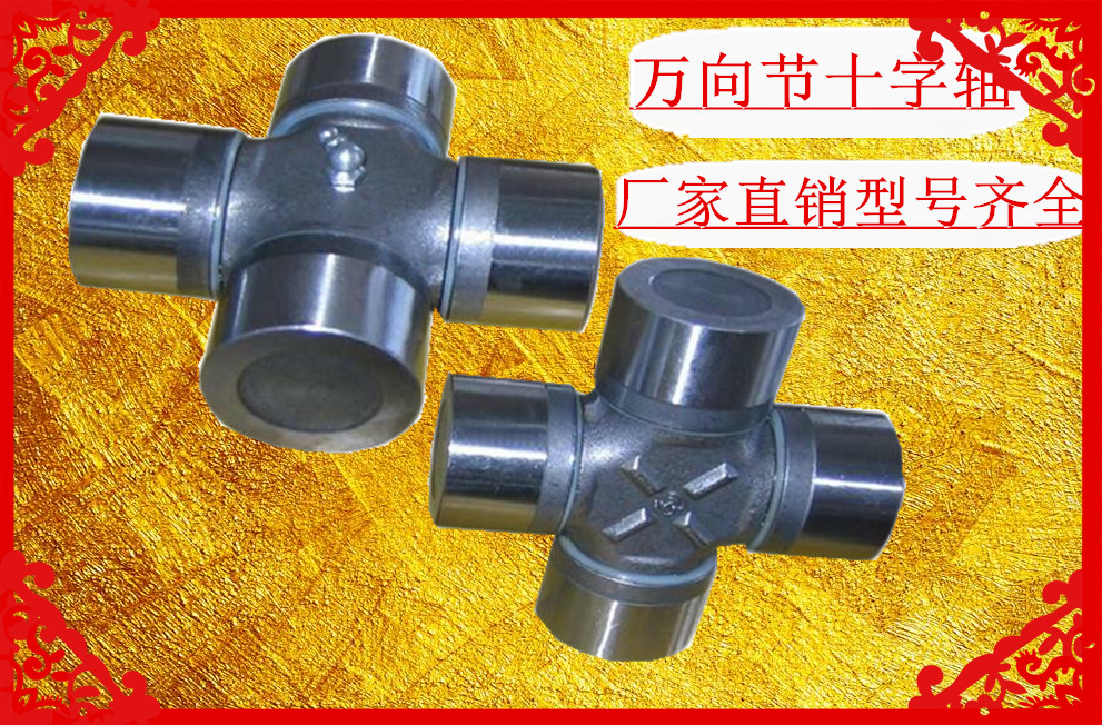 The Yellow River JN162 automobile bearing drive shaft universal joint cross shaft assembly bearing 50X135