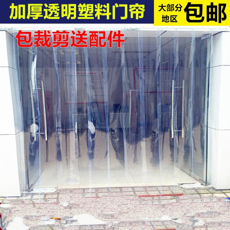 PVC plastic transparent soft door curtain windshield thickening household mosquito and dust prevention environmental protection air conditioning cold storage insulation partition