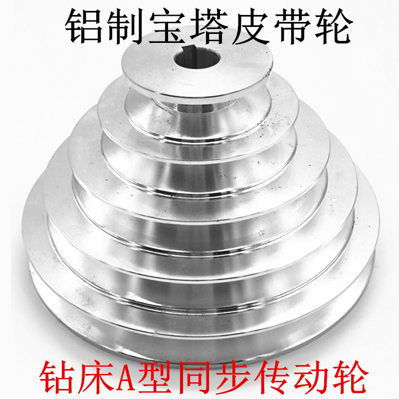 Aluminum small drilling machine, tapping machine, motor synchronous belt drive wheel, pagoda wheel, five groove pagoda, machine tool parts