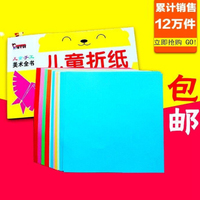 Color square origami children origami paper thick manual material color cardboard wholesale shipping 6406