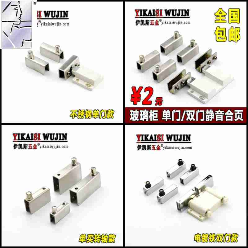 Free hole stainless steel glass door hinge glass display cabinet automatically bounce on the clamp shaft door hinge