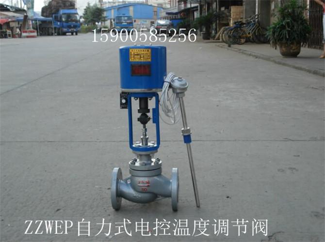 ZZWEP control electrónico de la válvula de regulación de la temperatura la temperatura de regulador dn150 válvula de regulación de la temperatura