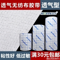 Hirofu medical tape tape wound dressing spunlace nonwoven type anti allergy navel acupoint