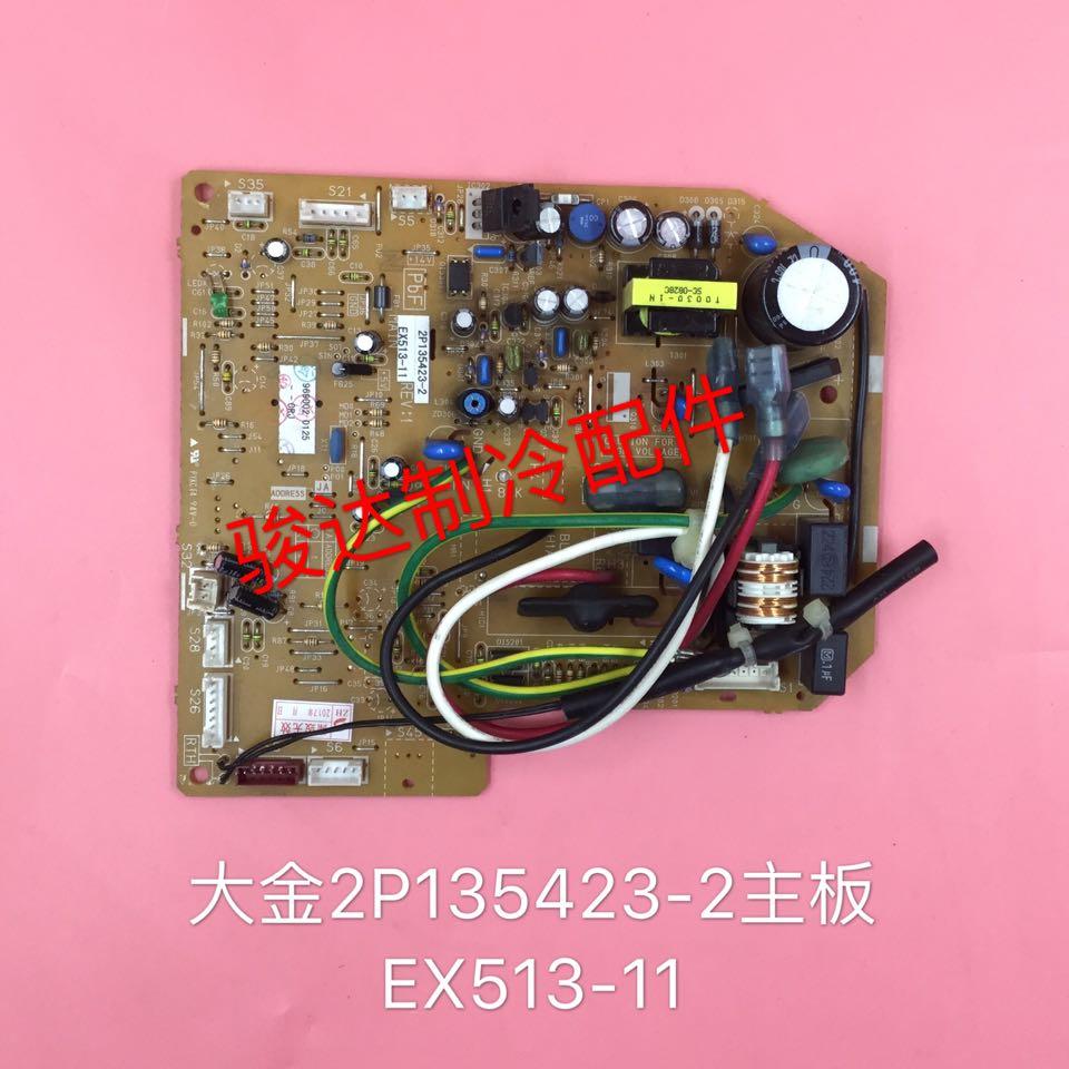 Daikin klimaanlagen - Indoor - 2P135423-2EX513 computer - bauteil