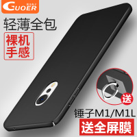 Hammer m1L mobile phone shell, sm901 ultra-thin matte mIL, whole package, anti fall hard SM919, brief protection sleeve, M1 shell