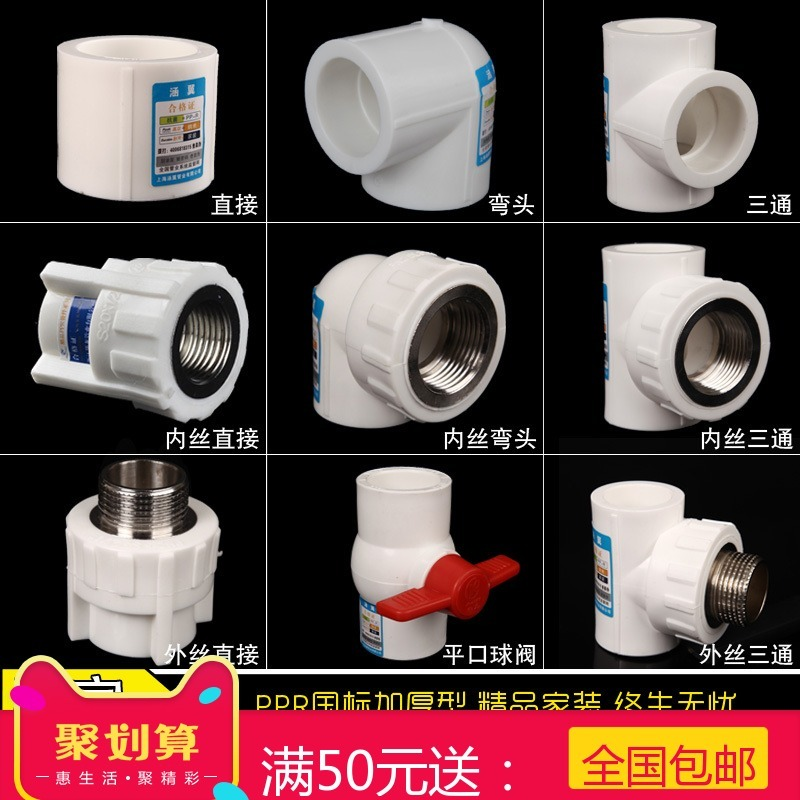 Direct PPR 4 points 20 elbow pipe fittings elbow three wire wire directly through three flat valve fittings