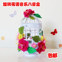 Free cutting fantasy carousel music box gift nonwoven handmade cloth DIY materials.