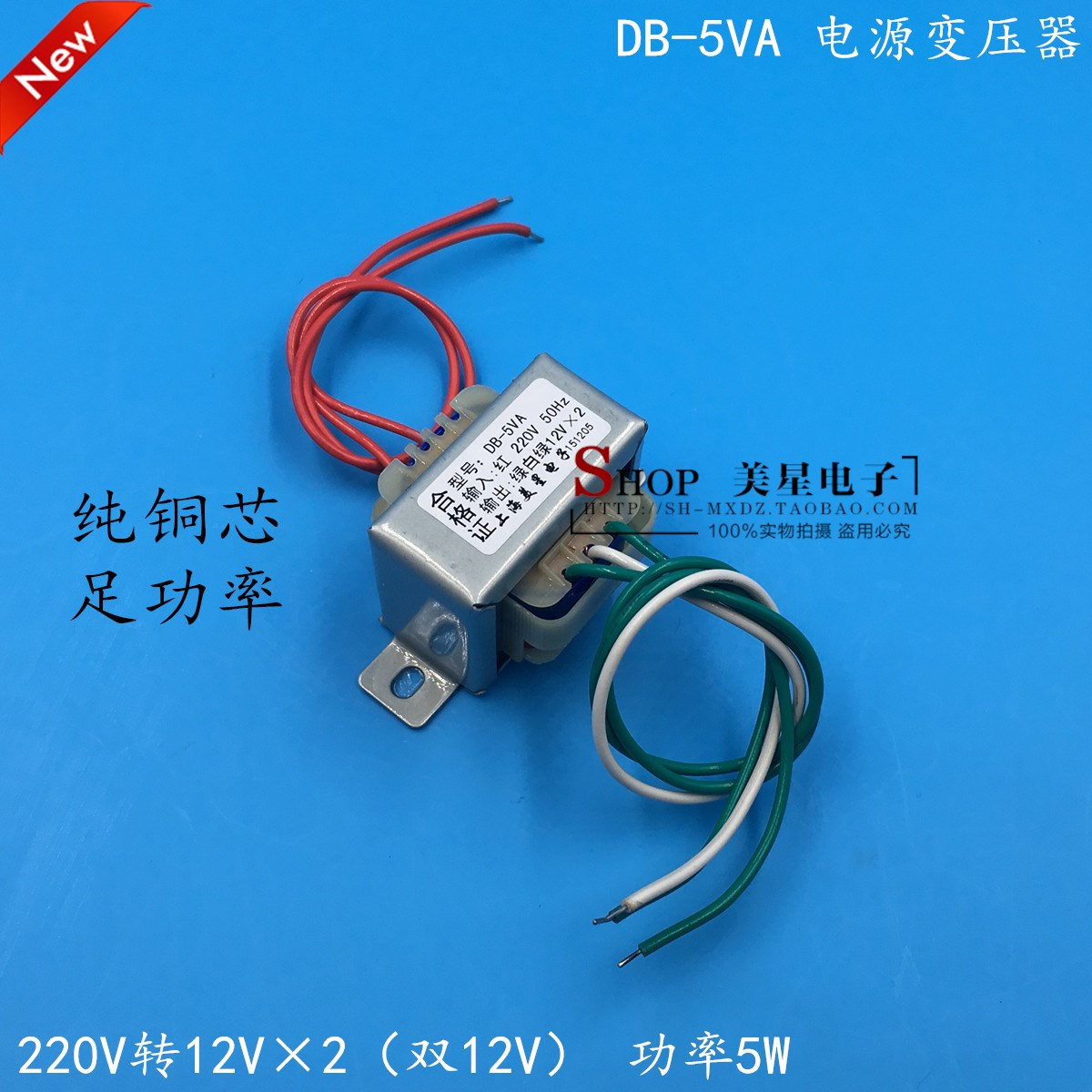 EI41205W power transformer DB-5VA220V to 12V x 2 double 12V12V-0-12V0.2A
