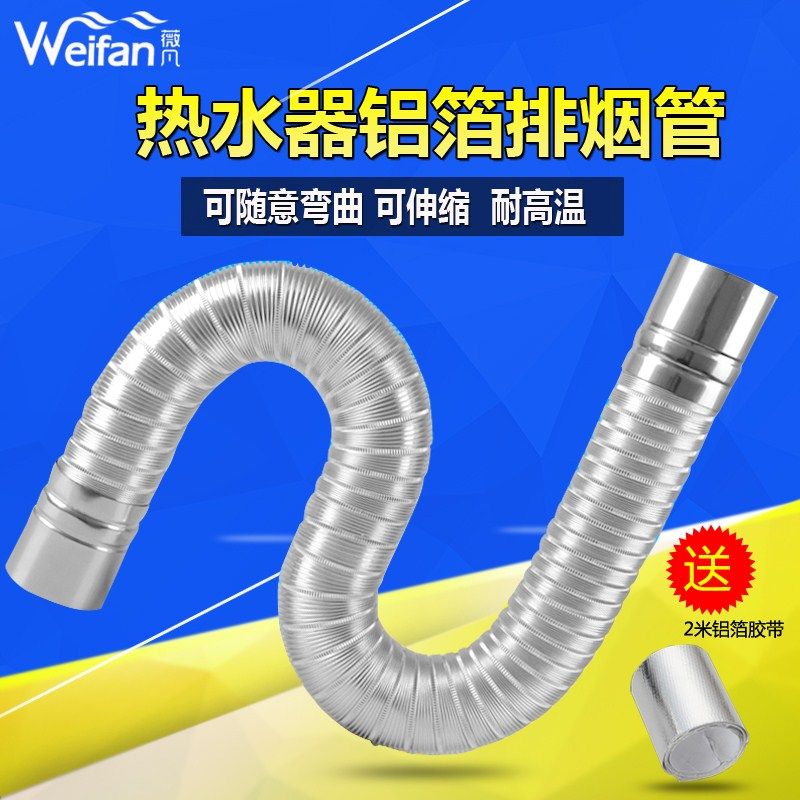eksport af fælles flue - udstødningsgas udvidelse ring gas vandvarmer er stærk type røg udmattende pipe teleskop - slange er stærk