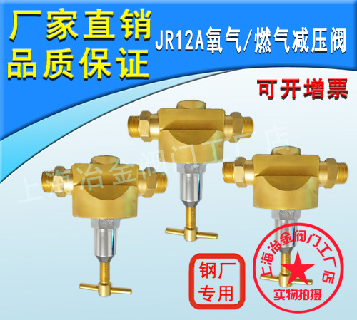All copper JR12A (OXY) ignition oxygen relief valve (GAS) gas pressure reducing valve, steel factory direct sales