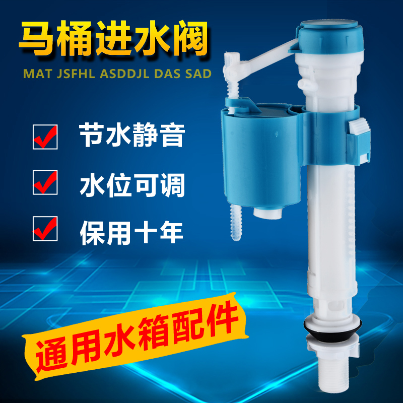 Toilet toilet fittings, old drain valve, conjoined toilet, water tank inlet valve, double button water closet