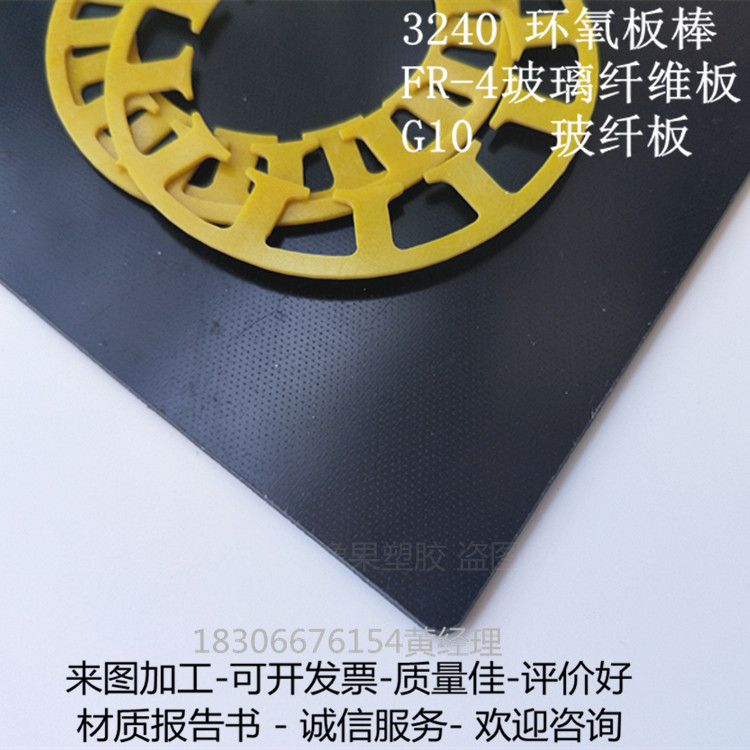 FR4 glass fiber board, high temperature resistant 3240 epoxy board insulation board, epoxy resin plate mold heat insulation board 0.2-100mm