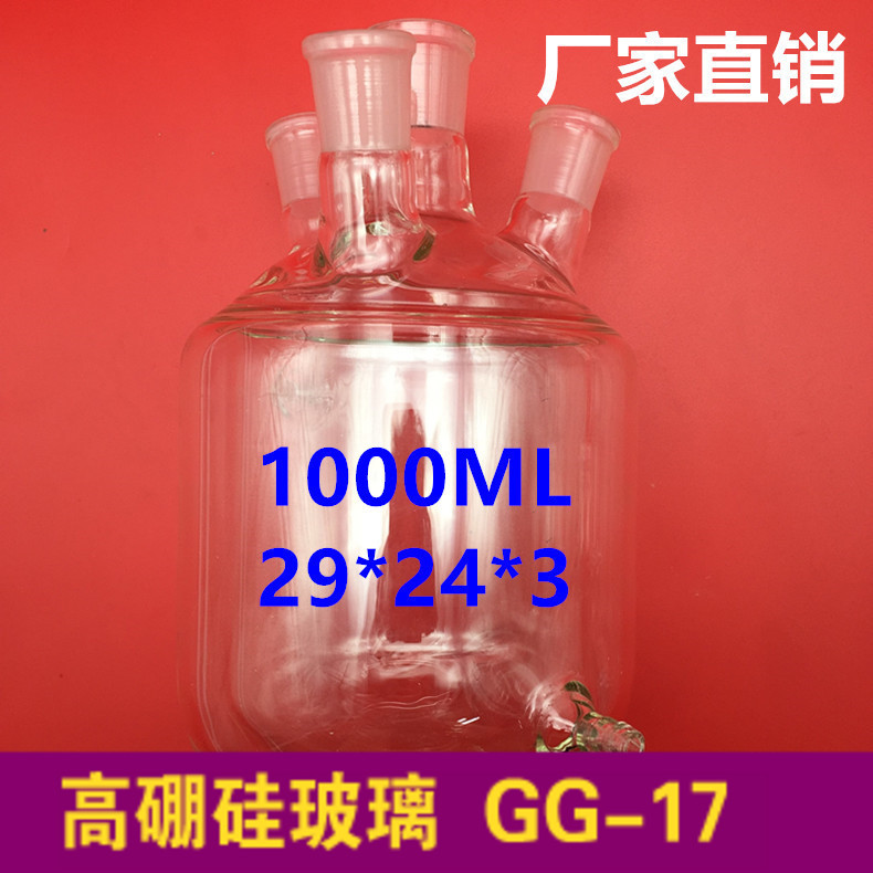 Four flask flask, double glass reactor, jacketed reactor, 1000ml reactor, glass reaction sandwich bottle