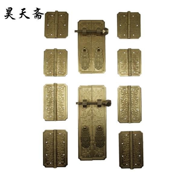 The Chinese bronze warerobe Zhai antique handle hinge pin bolt Kit New Fortune