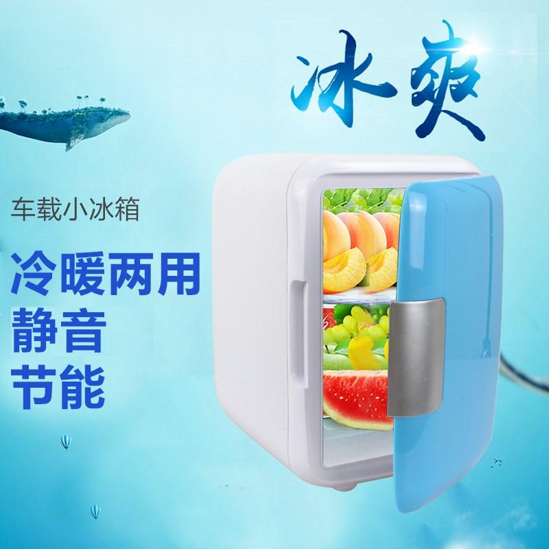 Carro Mini geladeira geladeira Mini carro dormitório com Casa e carro de refrigeração de geladeira